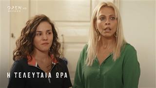 I Teleytaia Ora: Epeisodio 15   Open tv series 25-10-2021